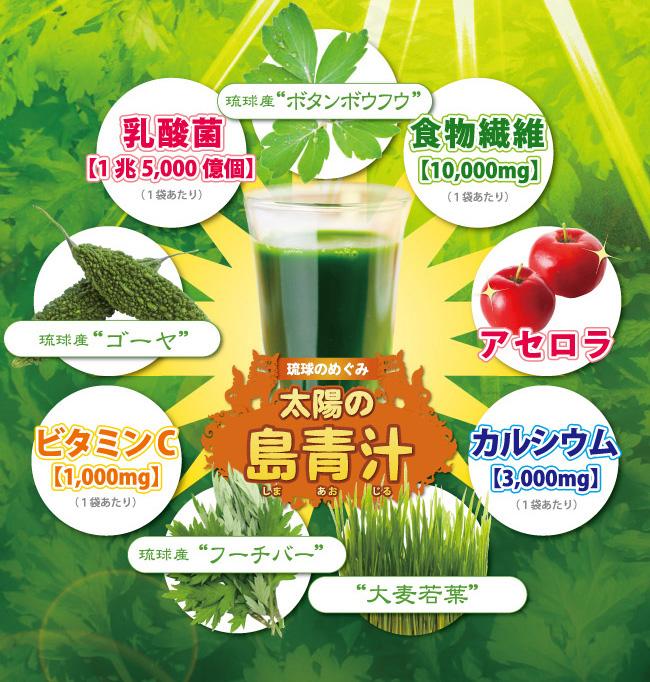 太陽の島青汁