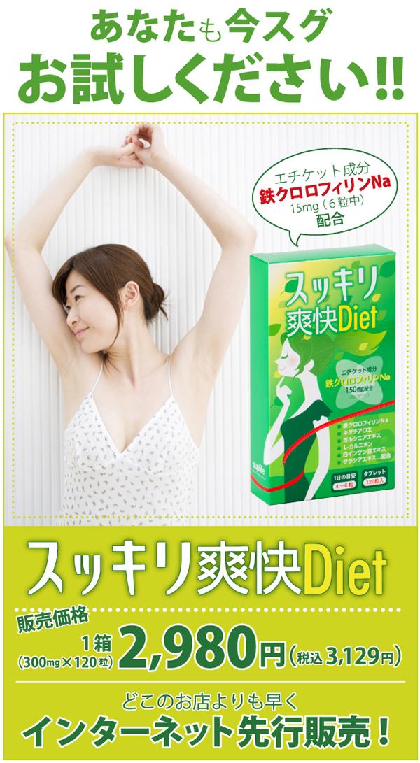 スッキリ爽快Diet