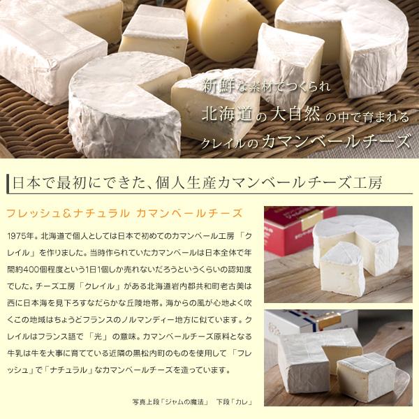 クレイルチーズ