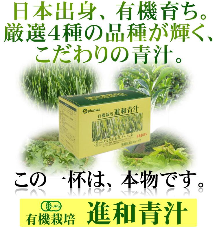 大地の恵み100%!4種有機栽培認定の本物の青汁です!