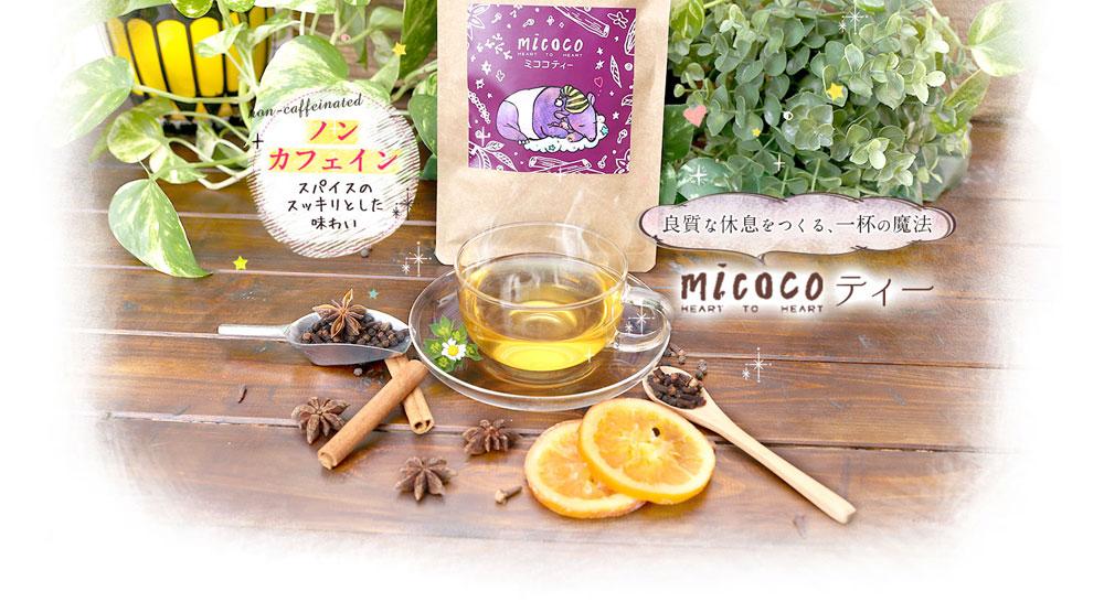 良質な休息をつくる、一杯の魔法 micocoティー