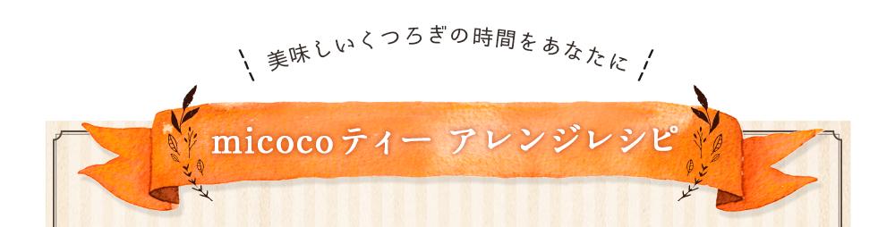 micocoティー アレンジレシピ