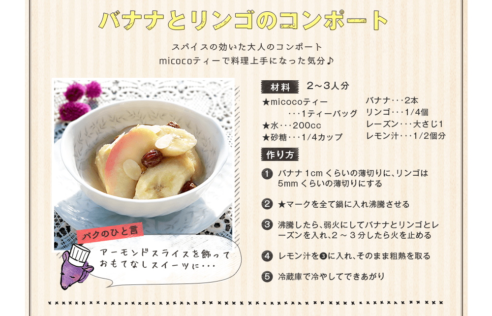 バナナとリンゴのコンポート