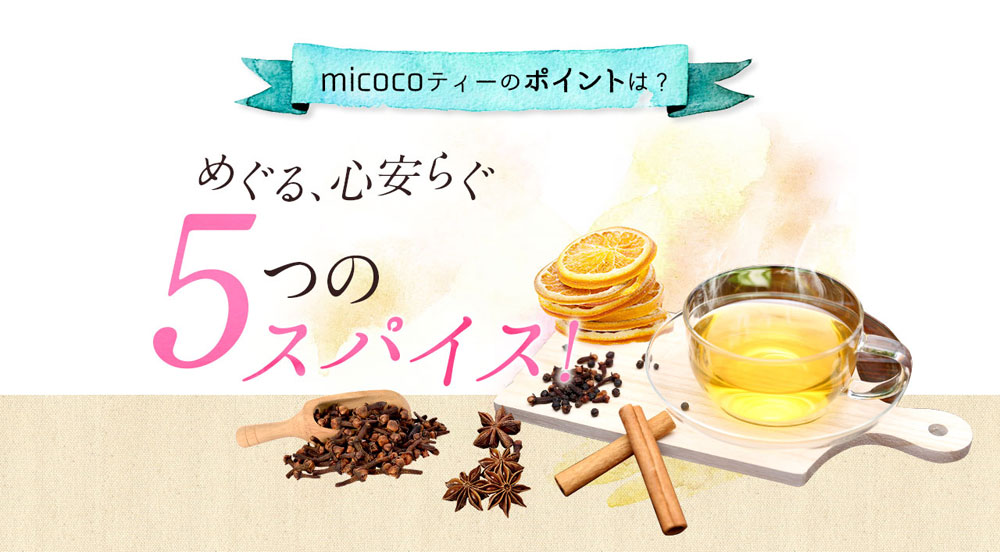 micocoティーのポイントは、めぐる、心安らぐ5つのスパイス